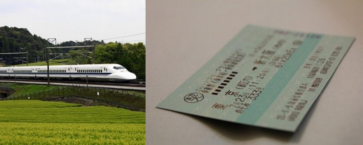 新幹線の格安チケット