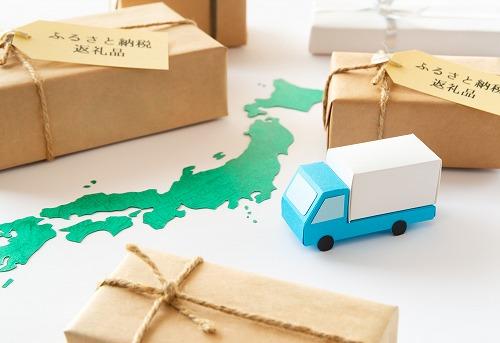 ふるさと納税の返礼品