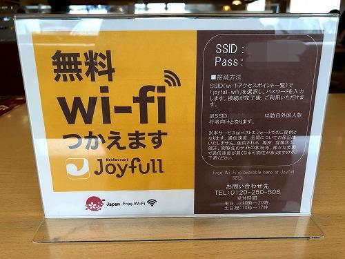ジョイフルの無料Wi-Fi