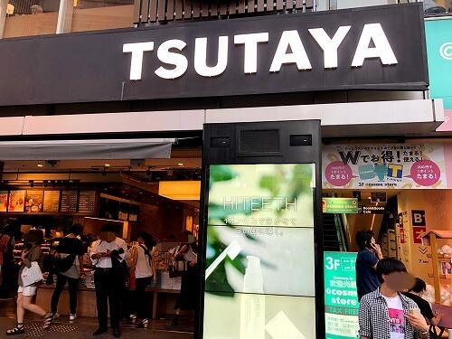 TSUTAYA(ツタヤ)