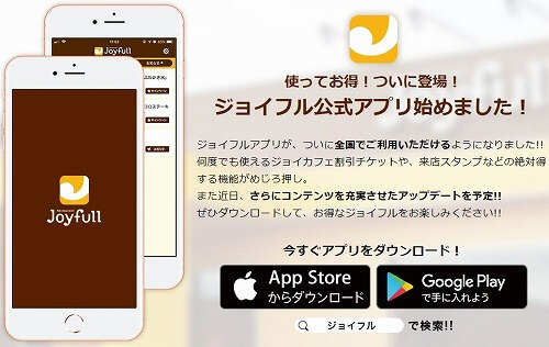 ジョイフル公式アプリ