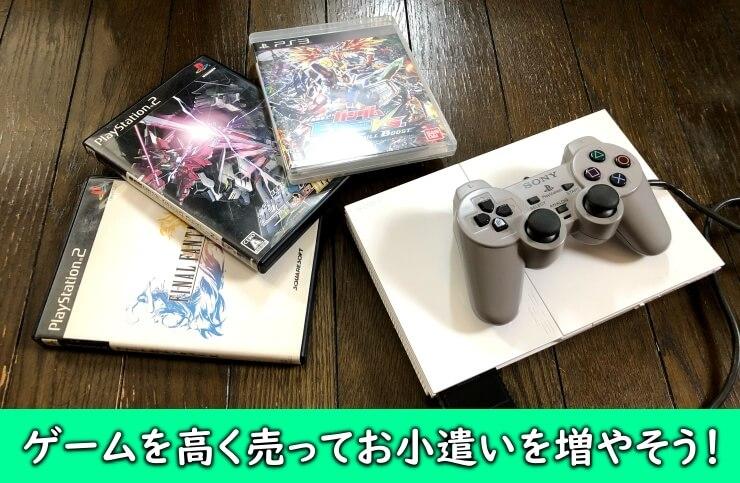 ゲーム機本体とゲームソフト