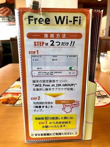 ガストの無料Wi-Fi