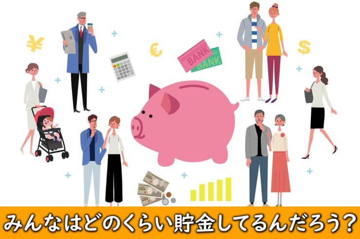 貯金の平均