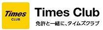 Times Club(タイムズクラブ)