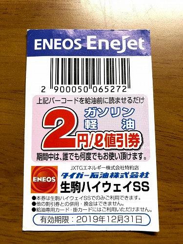 エネオスの割引券