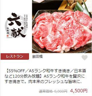 A5ランク和牛すき焼き ディナー 120分食べ放題