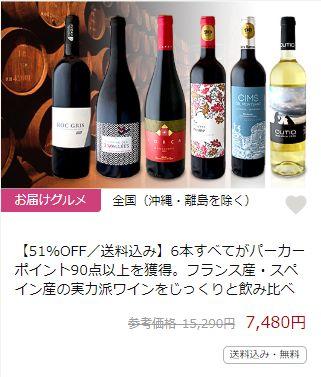 フランス産・スペイン産の実力派ワイン贅沢セット