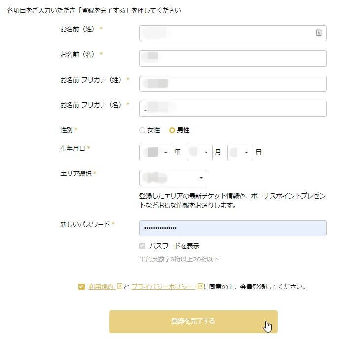 ルクサの会員登録のやり方4