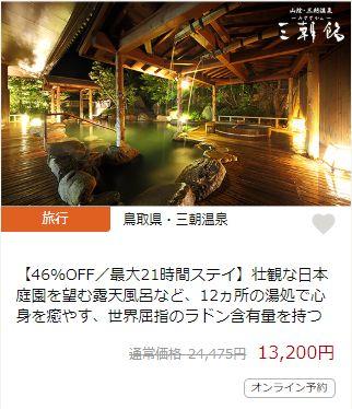 世界屈指のラドン含有量を持つ天然温泉《冬の味覚「ずわいがに」肉質日本一「鳥取和牛」を味わうプラン》