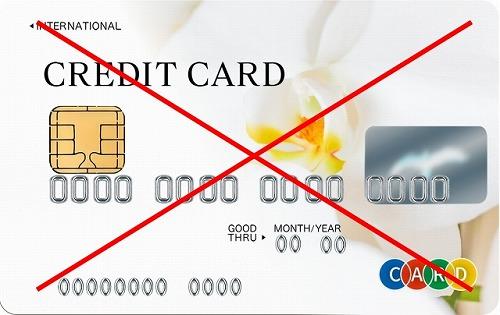 クレジットカードの使用を控える