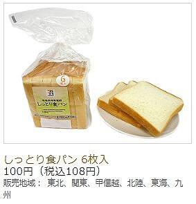しっとり食パン6枚入