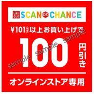 SCAN DE CHANCEの100円クーポン