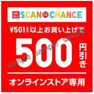 SCAN DE CHANCEの500円クーポン