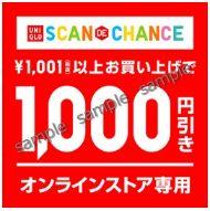 SCAN DE CHANCEの1,000円クーポン