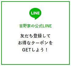 吉野家の公式LINE