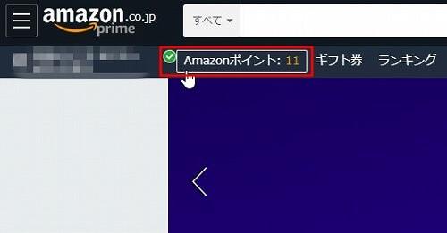 パソコンでのAmazonポイントの確認