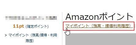 パソコンでのAmazonポイントの確認2