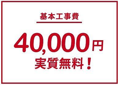 NURO光の工事費無料キャンペーン