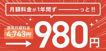 月額料金が1年間980円キャンペーン