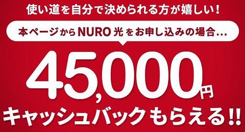 NURO光公式サイトのキャンペーン特典