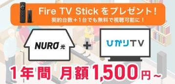 ひかりTVセット割引キャンペーン
