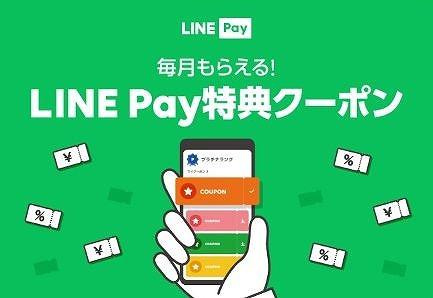 LINE PayのLINEポイントクラブ
