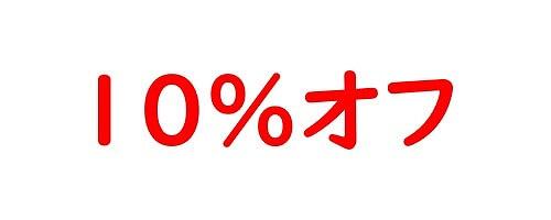 10%オフクーポン
