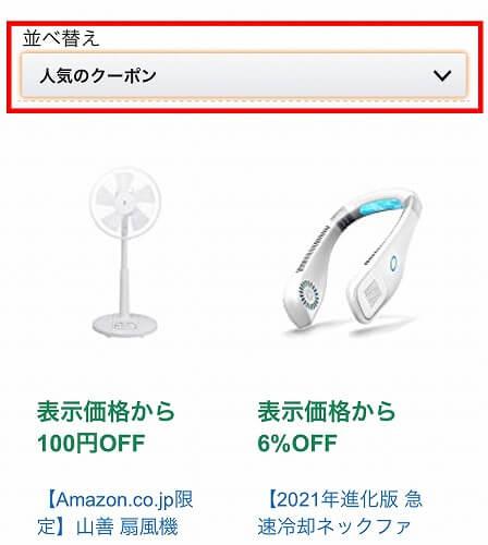 Amazonクーポンの並び替え機能