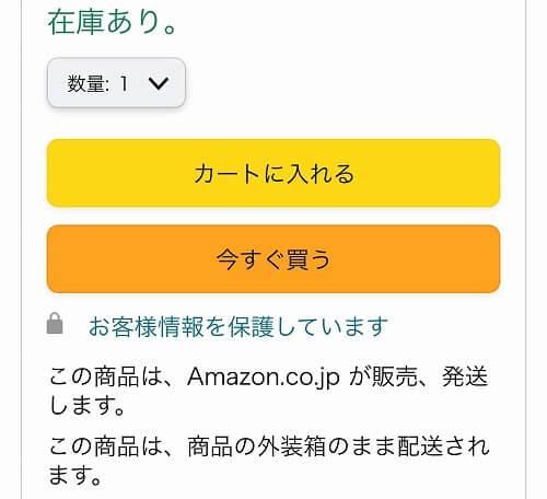 Amazonクーポンの使い方