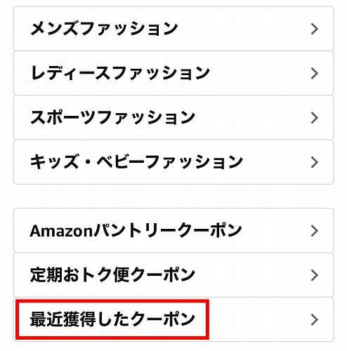 Amazonクーポンを確認する方法