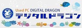 デジタルドラゴン