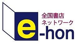 e-hon(イーホン)